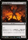 悪魔の監督官/Demonic Taskmaster [AVR-JPU]
