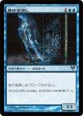 掛け金探し/Latch Seeker [AVR-JPU]