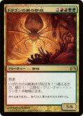 ドラゴンの巣の蜘蛛/Dragonlair Spider [P12-JPR]