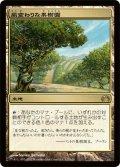 風変わりな果樹園/Exotic Orchard [P12-JPR]
