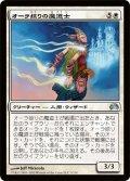 オーラ掠りの魔道士/Auratouched Mage [P12-JPU]
