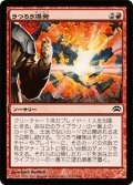うつろう爆発/Erratic Explosion [P12-JPC]
