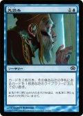 先読み/See Beyond [P12-JPC]