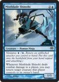 霧刃の忍び/Mistblade Shinobi [P12-ENC]