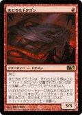 まどろむドラゴン/Slumbering Dragon [M13-JPR]