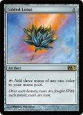 【FOIL】金粉の水蓮/Gilded Lotus [M13-ENR]