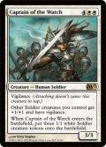 警備隊長/Captain of the Watch [M13-ENR]
