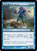 空召喚士ターランド/Talrand, Sky Summoner [M13-JPR]