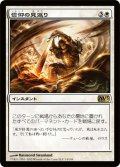 【FOIL】信仰の見返り/Faith's Reward [M13-JPR]