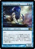 ウスーンのスフィンクス/Sphinx of Uthuun [M13-JPR]