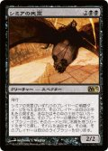 シミアの死霊/Shimian Specter [M13-JPR]