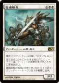 【FOIL】警備隊長/Captain of the Watch [M13-JPR]
