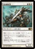 【FOIL】警備隊長/Captain of the Watch [M13-JPR]
