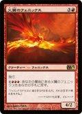 火翼のフェニックス/Firewing Phoenix [M13-JPR]