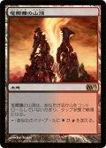 【FOIL】竜髑髏の山頂/Dragonskull Summit [M13-JPR]