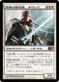 熟練の戦術家、オドリック/Odric, Master Tactician [M13-JPR]