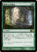 【FOIL】境界なき領土/Boundless Realms [M13-JPR]