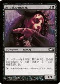 【FOIL】血の座の吸血鬼/Bloodthrone Vampire [M13-JPC]