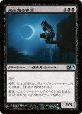 吸血鬼の夜鷲/Vampire Nighthawk [M13-JPU]