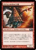 【FOIL】ゴブリンの付け火屋/Goblin Arsonist [M13-JPC]