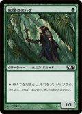 東屋のエルフ/Arbor Elf [M13-JPC]