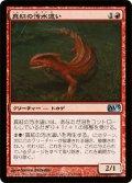 真紅の汚水這い/Crimson Muckwader [M13-JPU]