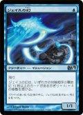 ジェイスの幻/Jace's Phantasm [M13-JPU]