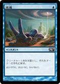 【FOIL】送還/Unsummon [M13-JPC]