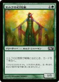 【FOIL】エルフの幻想家/Elvish Visionary [M13-JPC]