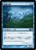 【FOIL】濃霧の層/Fog Bank [M13-JPU]