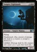 吸血鬼の夜鷲/Vampire Nighthawk [M13-ENU]