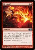 【FOIL】炬火の炎/Flames of the Firebrand [M13-JPU]