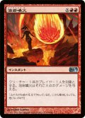 溶岩噴火/Volcanic Geyser [M13-JPU]