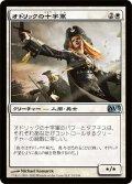 オドリックの十字軍/Crusader of Odric [M13-JPU]