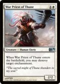 【FOIL】テューンの戦僧/War Priest of Thune [M13-ENU]
