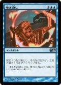 【FOIL】巻き直し/Rewind [M13-JPU]