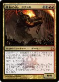 暴動の長、ラクドス/Rakdos, Lord of Riots [RTR-JPM]