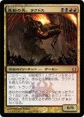 暴動の長、ラクドス/Rakdos, Lord of Riots [RTR-JPM]