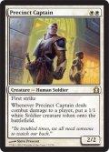 管区の隊長/Precinct Captain [RTR-ENR]