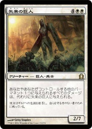 画像1: 矢来の巨人Palisade Giant [RTR-JPR]