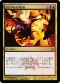 【FOIL】ラクドスの復活/Rakdos's Return [RTR-JPM]
