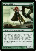 野生の獣使い/Wild Beastmaster [RTR-JPR]