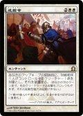 【FOIL】戒厳令/Martial Law [RTR-JPR]