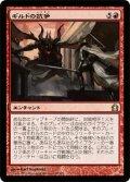 ギルドの抗争/Guild Feud [RTR-JPR]