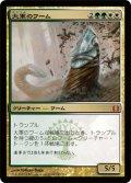 大軍のワーム/Armada Wurm [RTR-JPM]