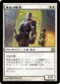 【FOIL】管区の隊長/Precinct Captain [RTR-JPR]