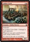 高射砲手/Lobber Crew [RTR-ENC]