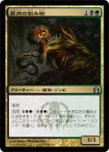 屑肉の刻み獣/Dreg Mangler [RTR-JPU]