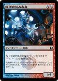 【FOIL】凍結燃焼の奇魔/Frostburn Weird [RTR-JPC]