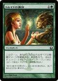 ドルイドの講話/Druid's Deliverance [RTR-JPC]